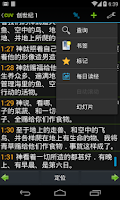 Screenshot of 圣经 聖經 和合本