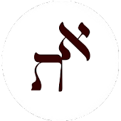 Biblical Hebrew Flash Cards