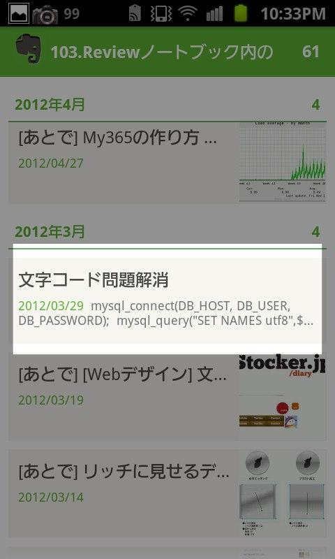 NFC Junction- screenshot