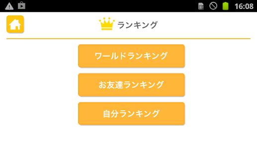 免費教育App 音感トレーニング(あそんでまなぶ!シリーズ) 阿達玩APP