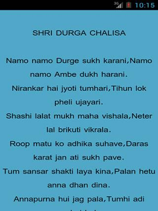 Durga chalisa lyric with audio - screenshot