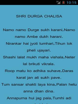 Durga chalisa lyric with audio - screenshot
