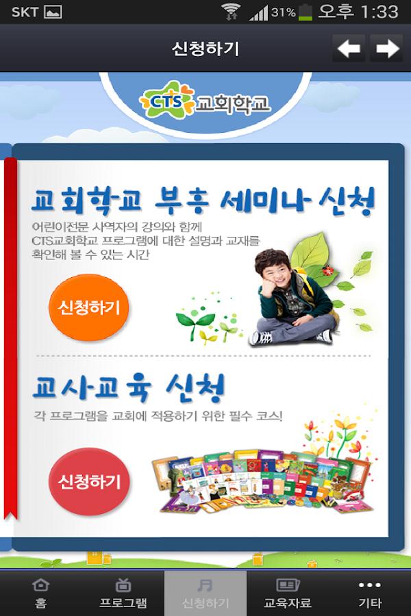CTS교회학교 - screenshot