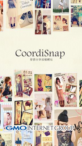 時尚穿搭 CoordiSnap-分享你的ootd