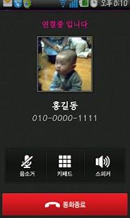 LGU+070모바일 가입자간 무료인터넷전화- screenshot thumbnail