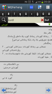 WQFerheng - Kurdish Dictionary- screenshot thumbnail