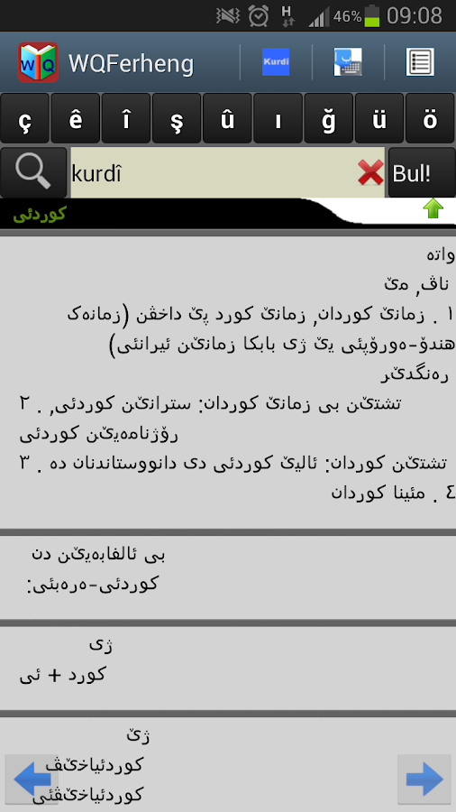 WQFerheng - Kurdish Dictionary- screenshot