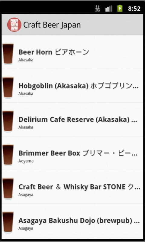 Craft Beer Japan- screenshot