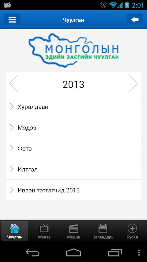 Mongolia Economic Forum - screenshot
