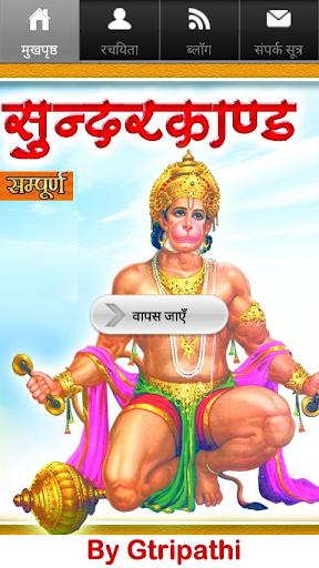 SunderKand Sampurna