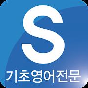 시원스쿨(Siwonschool)