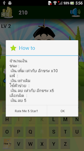 Hangman - แขวนคอ- screenshot thumbnail