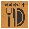 패레 마니아 - 패밀리레스토랑 위치/할인정보 icon