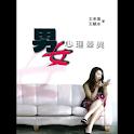 男女心理差异 (本 ebook 书) logo