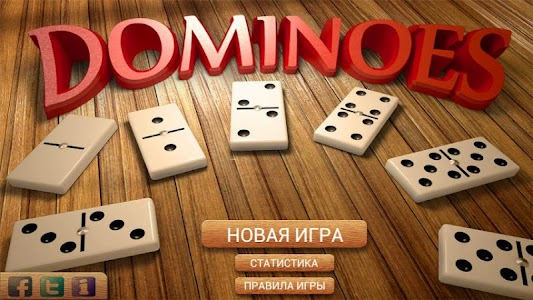 Dominoes Elite 5.5 (Unlocked)
