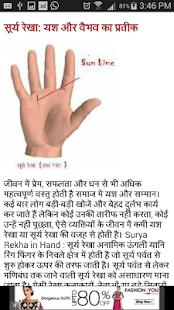 Hast rekha hindi pdf palmistry hast rekha in hindi screenshot thumbnail fandeluxe Images