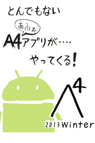 A4 2013 Winter 投票アプリ
