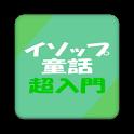 イソップ童話 icon