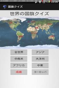 世界の国旗クイズ 大陸