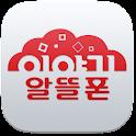 이야기고객센터 icon