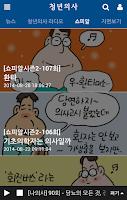 Screenshot of 청년의사