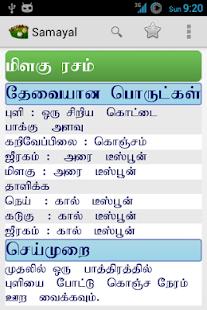 Samayal recipes in tamil language pdf free download.