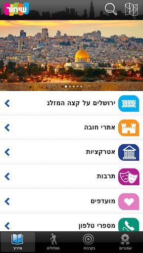 שיחור ירושלים