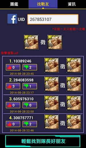 TosGuide(infou3001guideu3001friend)  screenshots 4