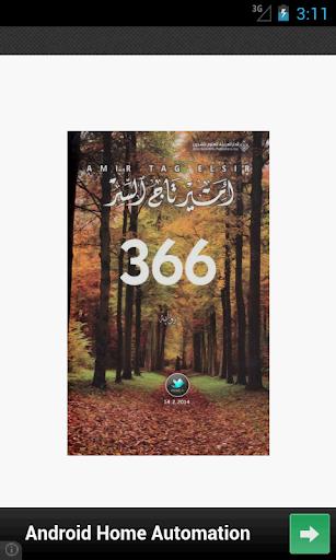 رواية 366
