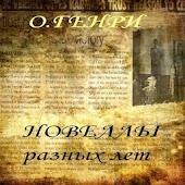 Новеллы О.Генри