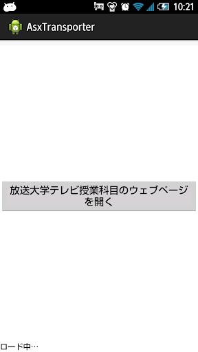 【免費教育App】Asx Transporter 放送大学テレビ授業科目視聴-APP點子