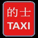 香港的士筆試 - 地方試題練習 icon