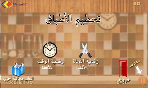 لعبة تحطيم الأطباق - screenshot thumbnail