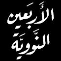 Forty Hadith Nawawi