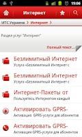 Screenshot of ПА МТС Украина