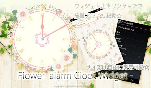 お花の目覚まし時計ウィジェット