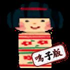鳴子こけし探訪録 icon
