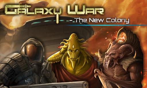 銀河戰爭 Galaxy War