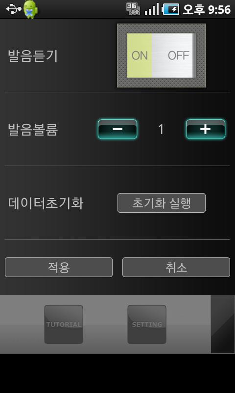 토익단어학습 - PVM free- screenshot