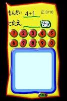 Screenshot of 足し算練習