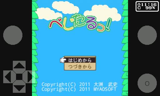 【免費休閒App】Bejitaru津市!-APP點子