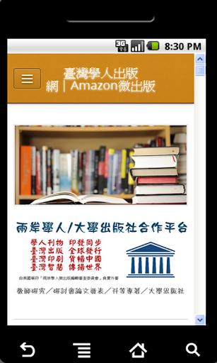 臺灣學人|微出版工具