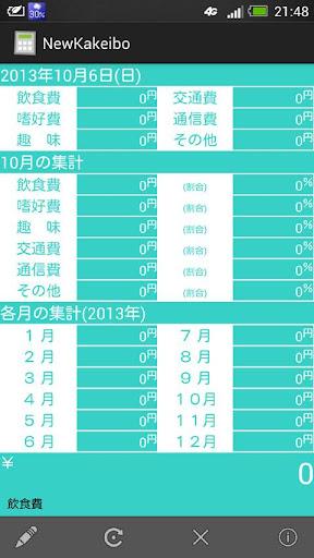 New 簡単@家計簿