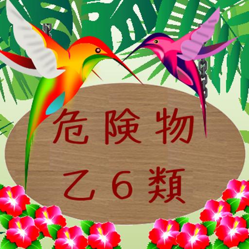 教育の危険物乙6類問題集(資格試験) LOGO-記事Game
