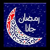 رسائل رمضان ١٤٣٥