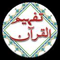Tafseer Tafheem-ul-Quran Urdu icon
