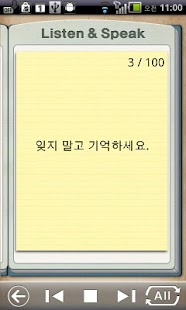 Ureka Korean 6000 - screenshot thumbnail