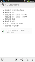 Screenshot of zSuperRecorder Call Recorder