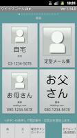 Screenshot of クイックコールLite(かんたん発信電話帳)