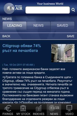 Bulgaria On Air Mobile - screenshot